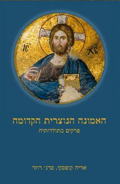 האמונה הנוצרית הקדומה