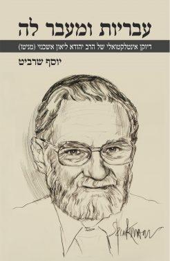 עבריותומעברלה-יוסףשרביט-עטיפה